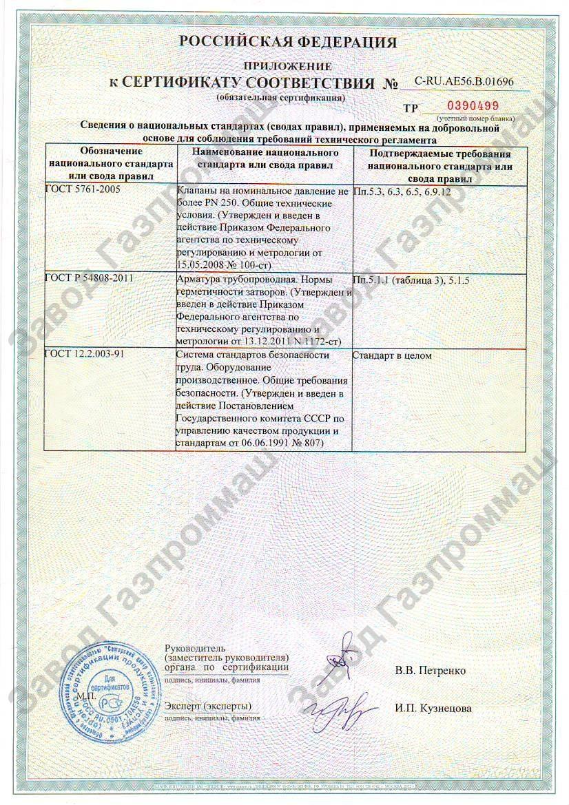 рдук 2н50 схема и описание
